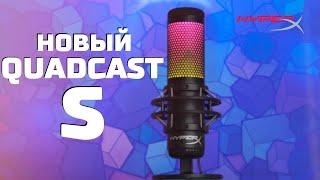 RGB микрофон - HyperX Quadcast S