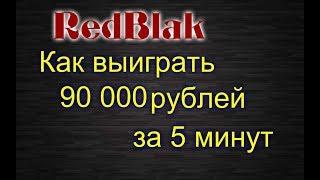 RedBlack лотерея Как выиграть 90 000 рублей