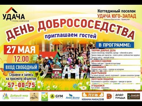 """День добрососедства в КП """"Удача Юго-Запад"""""""