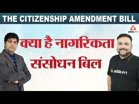 Citizenship Amendment Bill 2019 Explained in Hindi #UPSC