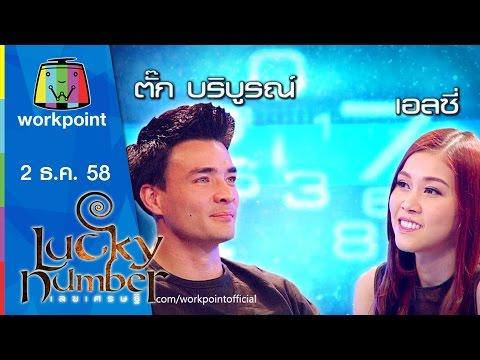 Lucky Number เลขเศรษฐี (รายการเก่า)  | ตั๊ก บริบูรณ์ เอลซี่ | 3 ธ.ค. 58
