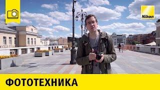 Nikon DX объективы 16+