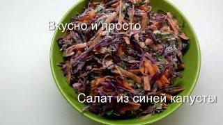 Вкусно и просто:  Салат из синей капусты. Пошаговый рецепт с фото и видео.