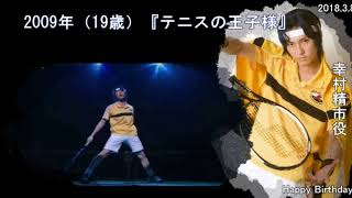 声優増田俊樹の舞台、幸村精市と織田信長