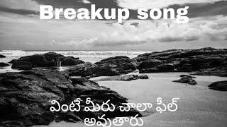 Gadichindi oka roje song    Sad song    Breakup love song