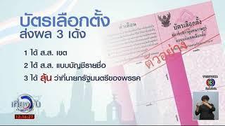 เอ ดนยกฤตย์ เลือกตั้ง 62 ทิศทางประเทศไทย เตรียมตัวก่อนไปเลือกตั้งล่วงหน้า