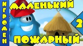 Мультик игра для детей Маленький пожарный - Sprinkle Islands 2 Серия