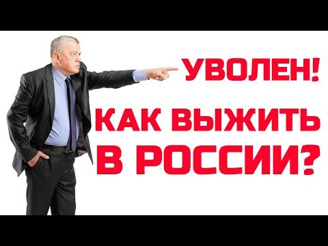 ПОЧЕМУ В РОССИИ ТАК ПЛОХО?