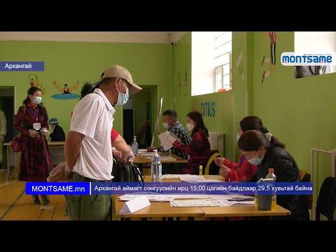 Архангай аймагт сонгуулийн ирц 15:00 цагийн байдлаар 29,5 хувьтай байна