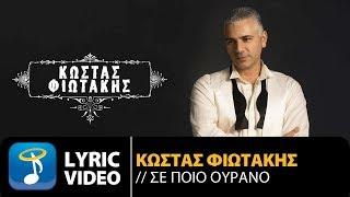 Κώστας Φιωτάκης - Σε Ποιο Ουρανό   Kostas Fiotakis - Se Pio Ourano (Official Lyric Video HQ)