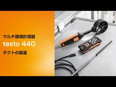 Volume flow measurement in ducts with the air velocity and IAQ measuring instrument testo 440
