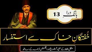 Khuftagan-e-khak Se Istafsar    Allama Iqbal Poetry    Abdul Mannan Official