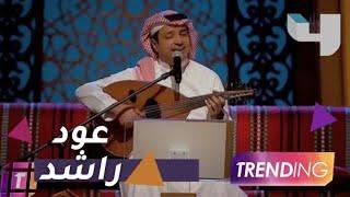 مازيكا عمرو أديب يبيع عود راشد الماجد بالمزاد في ليلة السندباد تحميل MP3