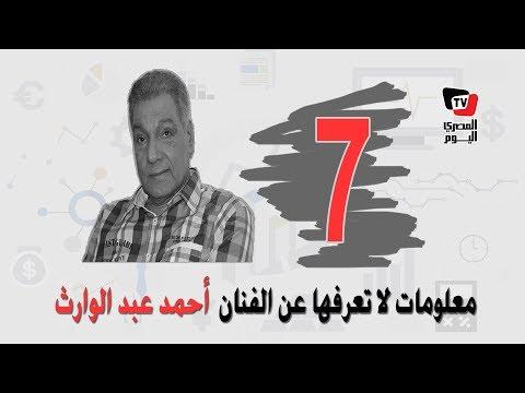 معلومات قد لا تعرفها عن الراحل أحمد عبد الوارث