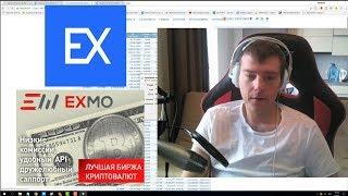 Как выгодно купить криптовалюту? Покупка крипты на бирже EXMO