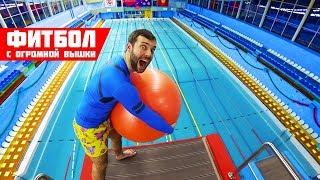 НА ФИТБОЛЕ С ОГРОМНОЙ ВЫШКИ | Прыжки в воду челлендж