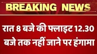 Mumbai: 150 Passengers Stranded Due To Flight Delay | ABP News