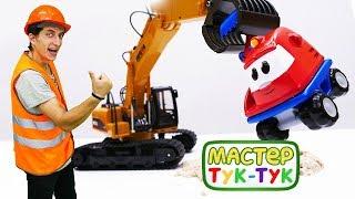 ТукТук Шоу - Видео для детей - Экскаватор Капу и Тук-Тук мастер на стройке.