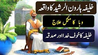 Inspirational Story Of Khalifa Haroon Ur Rasheed Sabak Amooz Kahani