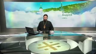 Прот.Андрей Ткачёв На ваши вопросы отвечает №21