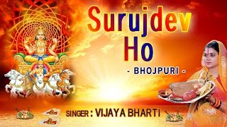 SURUJDEV HO BHOJPURI CHHATH POOJA GEET BY VIJAYA BHARTI - Download this Video in MP3, M4A, WEBM, MP4, 3GP