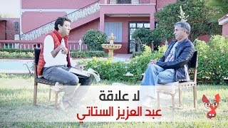 لا علاقة : كاميرة خفية مع عبد العزيز الستاتي Stati | Tele Maroc