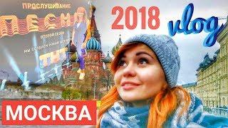 КАК ПРОЙТИ КАСТИНГ ПЕСНИ на ТНТ в Москве?! Борисова Александра 2018 