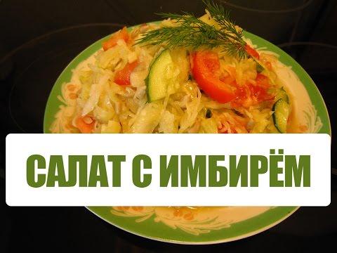 Рецепт зимнего салата с имбирём и сельдереем. Рецепты вкусных быстрых простых салатов