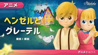 ヘンゼルとグレーテル-子供向け童話|漫画|アニメーション
