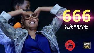 ILLUMINATI EXPOSED 666 AMAZING DELIVERANCE WITH ETHIOPIAN PROPHET ZEKARIYASE WONDEMU.