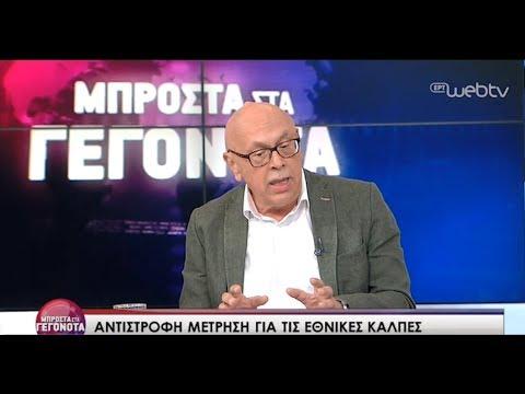 """Ο Κώστας Δουζίνας στην εκπομπή """"Μπροστά στα Γεγονότα"""" στην ΕΡΤ1"""