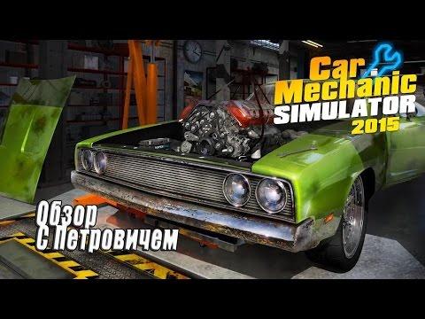 Car Mechanic Simulator 2015 Обзор - Симулятор Автомеханика