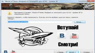 Как установить модпак для World of Tanks от Amway921