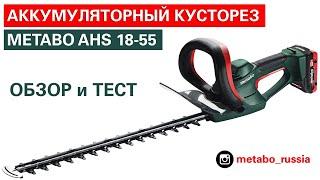 АККУМУЛЯТОРНЫЙ КУСТОРЕЗ METABO AHS 18-55