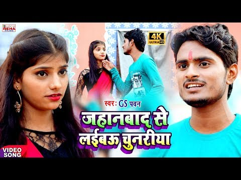 जहानाबाद से लईबऊ चुनरिया - Gs Pawan &amp Sapna Aarya - New Super Hit Bhakti Bhajan Video 2019