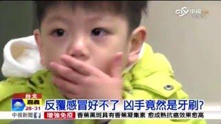 反覆感冒好不了 兇手竟然是牙刷?(中時電子報2016年04月10日)