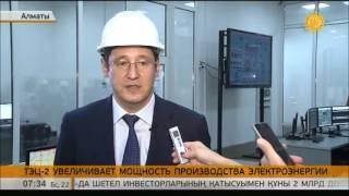 Новый котлоагрегат запустили на ТЭЦ-2 в Алматы