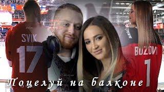 Лёша Свик и Ольга Бузова - Поцелуй на балконе