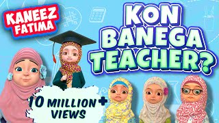 Kon Banega Teacher ?   Kaneez Fatima Cartoon Series EP 12   3D Animation Cartoon Series