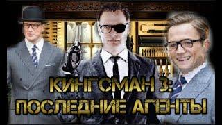 Kingsman 3: Последние агенты - НОВОСТИ О ФИЛЬМЕ