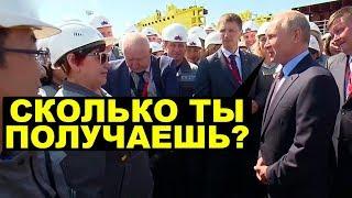 Путин не поверил зарплатам рабочих