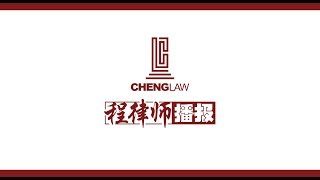 Attorney Cheng Broadcasting Adultery Case