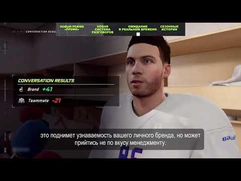 Видео № 1 из игры NHL 21 [PS4]