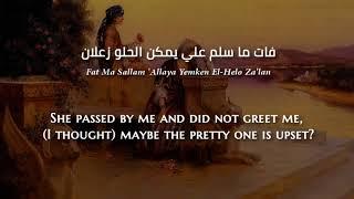 Nazem Al-Ghazali - Tal'aa Men Beit (MS + Iraqi Arabic) Lyrics - ناظم الغزالي طالعة من بيت