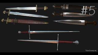 Моды на Skyrim #5 (Историческое оружие)
