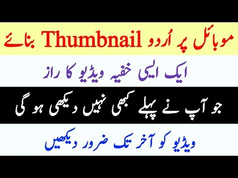 Download How To Make Thumbnails For Youtube Videos On