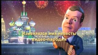 Видео поздравление на свадьбу от мультличностей №1