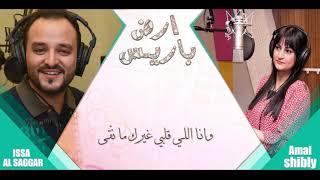 ارض باريس _ عيسى السقار & امل شبلي issa alsaggar & Amal shibly 2020 تحميل MP3