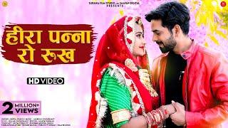 Heera Panna Ro Rukh   Indra Dhavsi की आवाज मैं ये देशी गाना जरूर सुने | Surana Film Studio