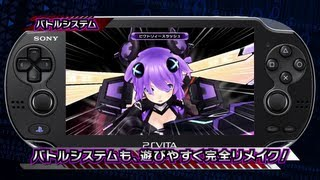 Minisatura de vídeo nº 1 de  Hyperdimension Neptunia Re:birth 1